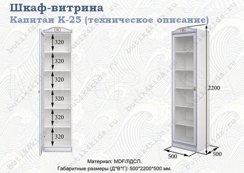 Шкаф-витрина Капитан К-25