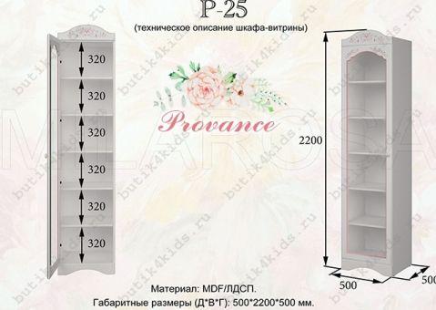Шкаф-витрина Provance P-25