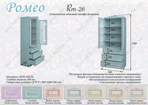 Стеллаж большой Ромео RM-26