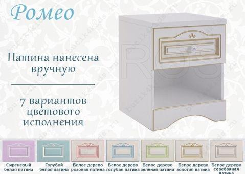 Тумба с ящиком Ромео RM-08