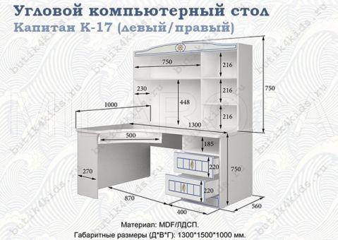 Угловой компьютерный стол Капитан К-17
