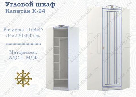 Угловой шкаф Капитан К-24
