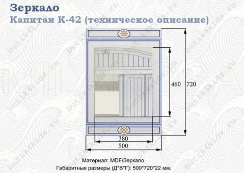 Зеркало Капитан К-42