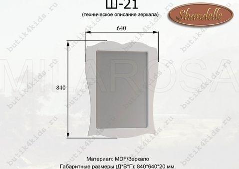 Зеркало Шандель Ш-21