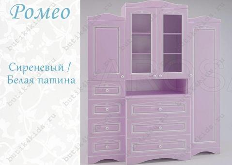 Горка Ромео RM-33