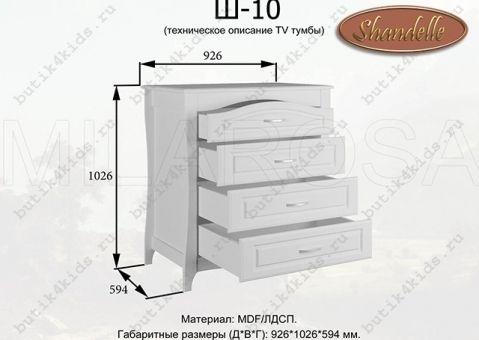 Комод Шандель Ш-10