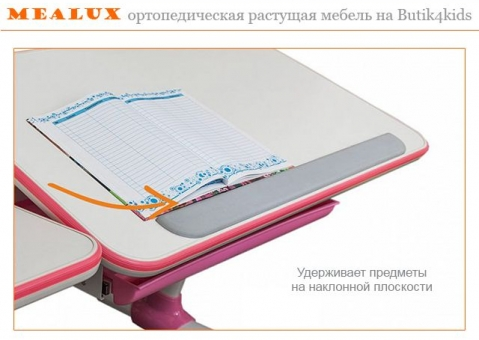 Барьер для книг Mealux EVO-511