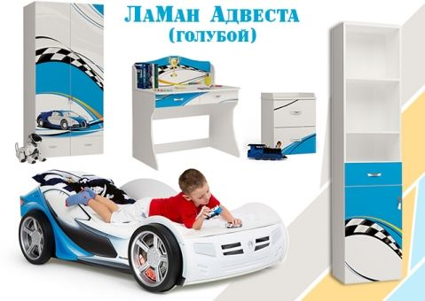 Детская мебель ЛаМан Адвеста - голубая новая