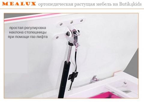 КОМПЛЕКТ EVO-50 Mealux парта + кресло + полка