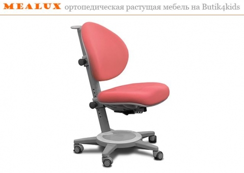 Компьютерное кресло Mealux Cambridge для школьника