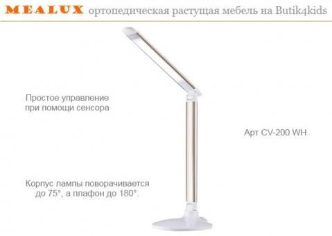 Лампа светодиодная с зарядкой для телефона