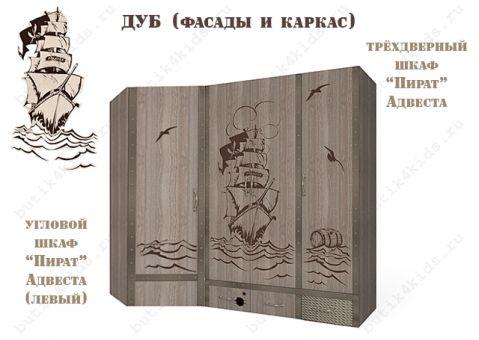 Шкаф угловой Пират Адвеста