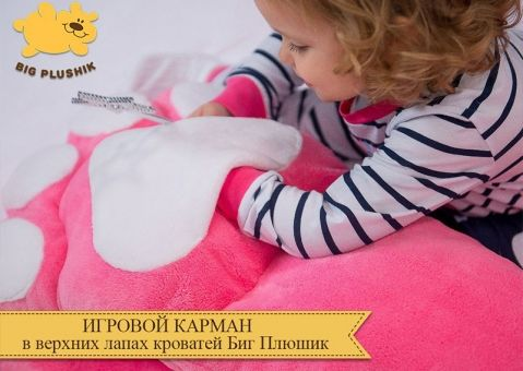 Кровать-игрушка Зайчик Биг Плюшик розовый с ящиком
