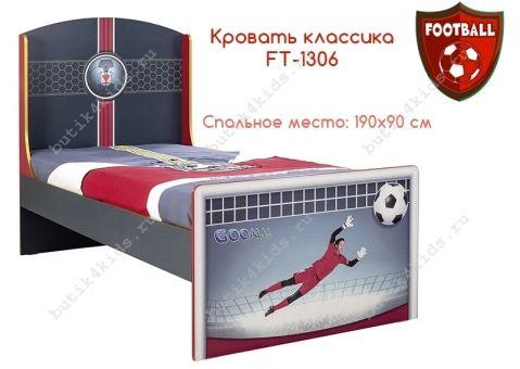 Кровать классика Футбол Football Cilek FT-1306
