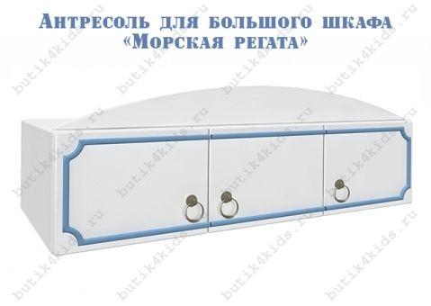 Антресоль Регата для большого шкафа