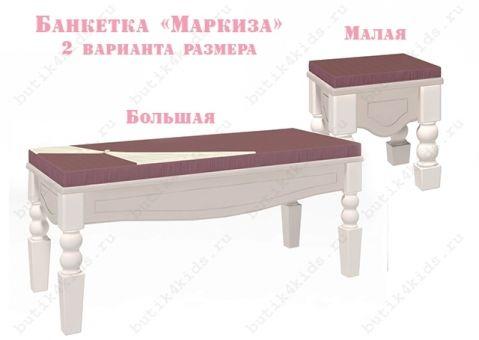 Банкетка Маркиза