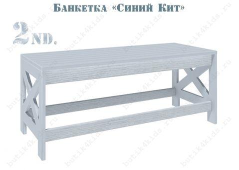 Банкетка Белый Кит