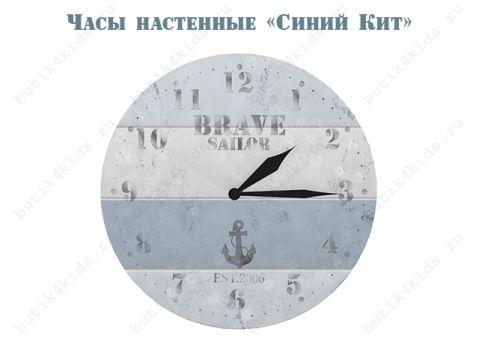 Часы Белый Кит