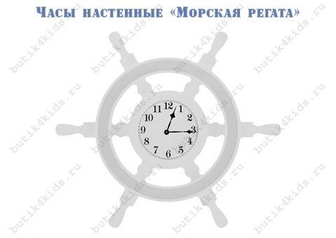Часы-штурвал Регата
