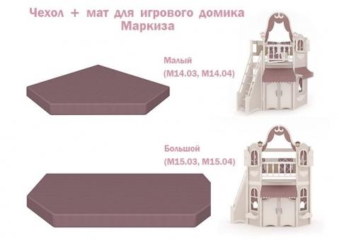 Чехол + мат для игрового домика Маркиза