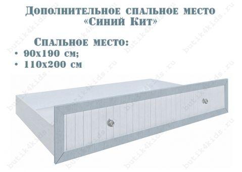 Дополнительное спальное место под кровать Белый Кит