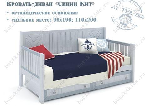 Дополнительный ящик под кровать-диван Белый Кит