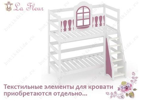 Двухъярусная кровать La Fleur (Ла Флёр)