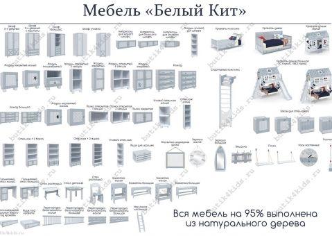 Комод Белый Кит с веревочными ручками