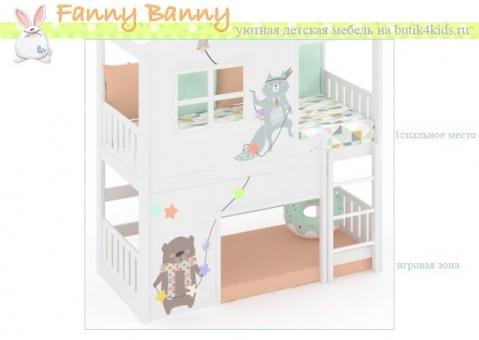 Кровать-чердак Домик Фанни Банни с игровой зоной