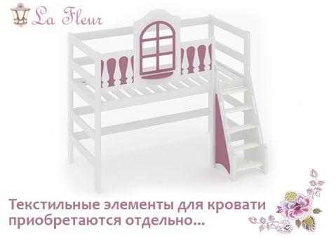 Кровать-чердак La Fleur (Ла Флёр) 2,5 яруса