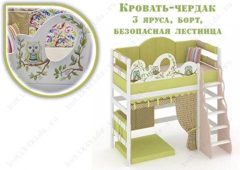 Кровать-чердак Совы