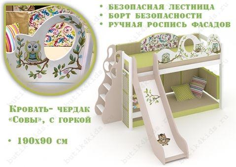 Кровать-чердак Совы с горкой