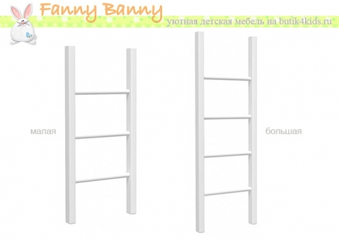 Лестница Фанни Банни вертикальная без поручней