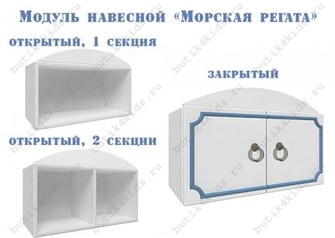 Модуль навесной Регата