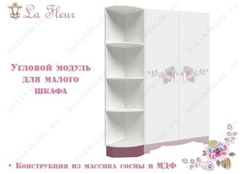 Угловой модуль La Fleur (Ла Флёр) для малого шкафа