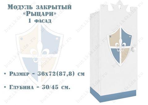 Модуль закрытый Рыцари (Knights) 1 фасад