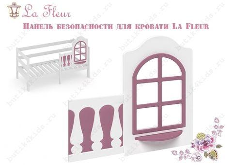 Панель безопасности La Fleur