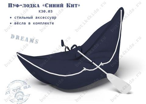 Пуф-лодка с вёслами Белый Кит