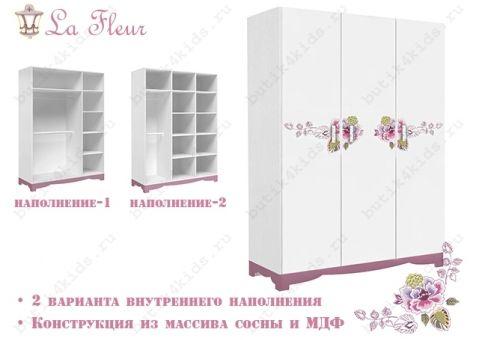 Шкаф большой La Fleur (Ла Флёр)