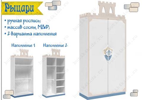 Шкаф двухдверный Рыцари (Knights)