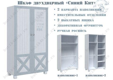 Шкаф двухдверный Белый Кит