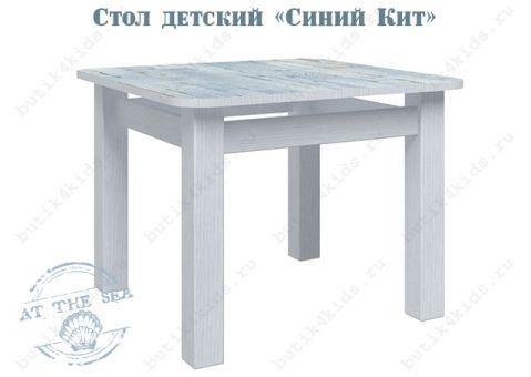Стол детский Белый Кит