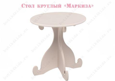Стол круглый Маркиза
