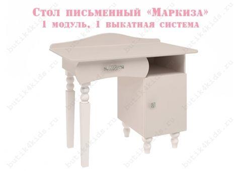 Стол письменный Маркиза