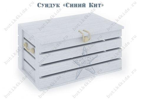 Сундук Белый Кит
