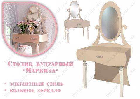 Туалетный столик Маркиза