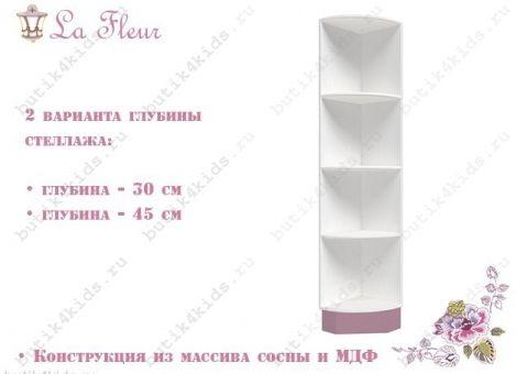 Угловой стеллаж La Fleur (Ла Флёр)