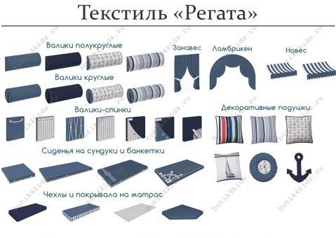 Вешалка напольная Регата