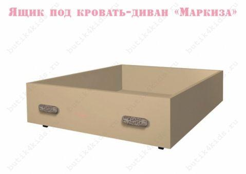 Ящик под кровать-диван Маркиза
