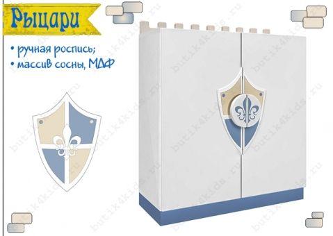 Закрытый модуль Рыцари (Knights)